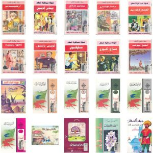 [Books+for+children+in Arabic+كتب+عربية+للاطفال]
