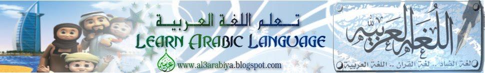 http://2.bp.blogspot.com/_SYandHDvpd4/SxaifiN7ozI/AAAAAAAABxY/20H6SE_AXHU/S1600-R/arabic-banner3.jpg