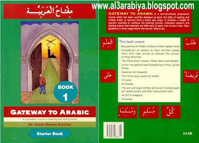 Gateway to Arabic Book 1 + Audioمفتاح+ العربية