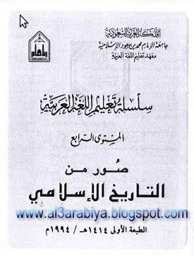 http://2.bp.blogspot.com/_SYandHDvpd4/SzN-PIX0UCI/AAAAAAAAB1Y/eGVEDek578I/s400/islamic+history.jpg