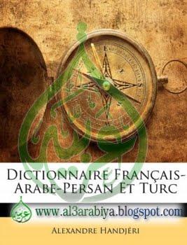 http://2.bp.blogspot.com/_SYandHDvpd4/TERB6lYNz4I/AAAAAAAAClQ/vGnkZIPeA5I/s1600/Dictionnaire+Fran%C3%A7ais-Arabe-Persan+Et+Turc.jpg