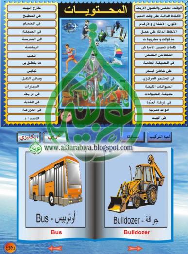 http://2.bp.blogspot.com/_SYandHDvpd4/TFXAGCFGUGI/AAAAAAAACmo/4baXaAyuyvo/s1600/arabic+english+speaking+dictioanry.jpg