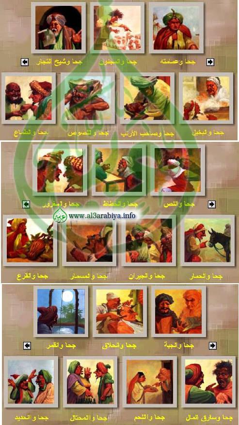 http://2.bp.blogspot.com/_SYandHDvpd4/TNlo-Mk2USI/AAAAAAAACzE/8z-FTrWpSd4/s1600/Goha%2Bvideos.jpg