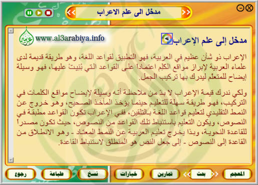 اسطوانة تعلم الإعراب ta3allam i3rab3.jpg