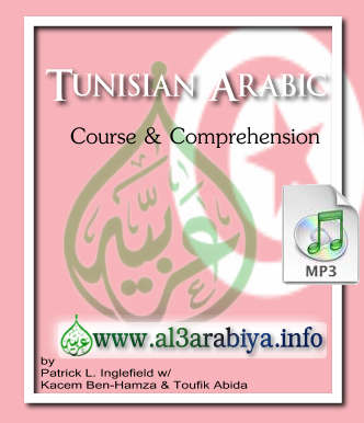 Tunisian Arabic Course and Comprehension
