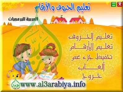 اسطوانة لتعليم الحروف و الأرقام و جزء عم من القرآن الكريم و ألعاب