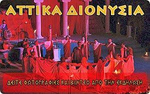 ΑΤΤΙΚΑ ΔΙΟΝΥΣΙΑ
