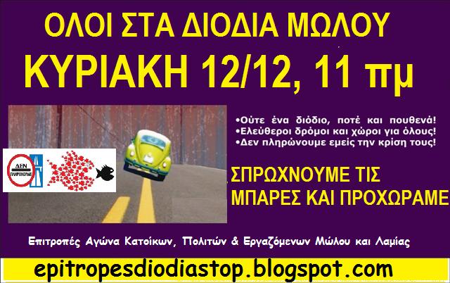 ΟΛΟΙ ΣΤΑ ΔΙΟΔΙΑ ΜΩΛΟΥ - ΚΥΡΙΑΚΗ 12/12,  11 πμ