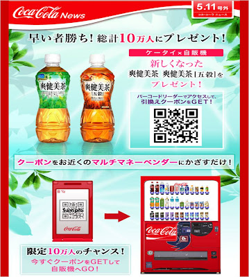Coca-Cola Japanese QR codes