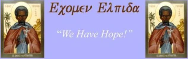 Echomen Elpida