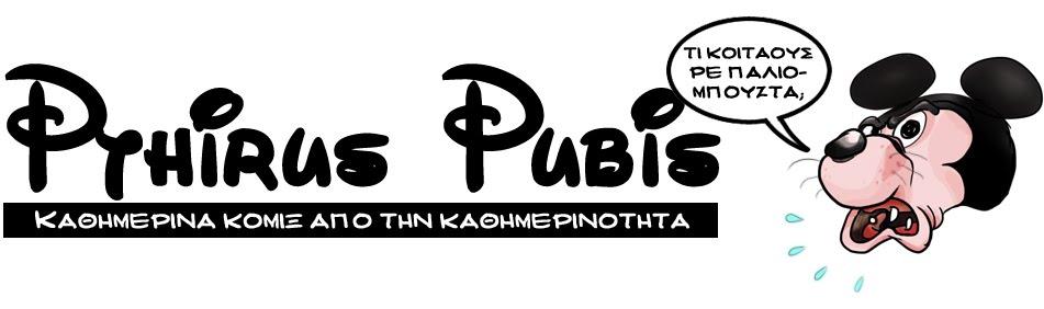 Pthirus Pubis