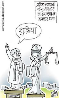 hindi cartoon, Indian cartoon, mayawati, mayawati Cartoon, political cartoon, Politics, supreme court