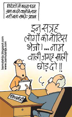 pranab mukharjee cartoon, balck money cartoon, swis bank cartoon, finance, manmohan singh cartoon, congress cartoon, indian political cartoon, corruption cartoon, corruption in india