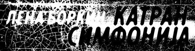 Лена Боркин :: Катран Симфонија