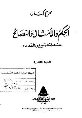 كتاب الحكم والأمثال والنصائح عند القدماء المصريين للتحميل 1.jpg
