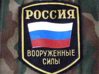 Россия. Вооруженные силы