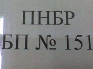 ПНБР 151