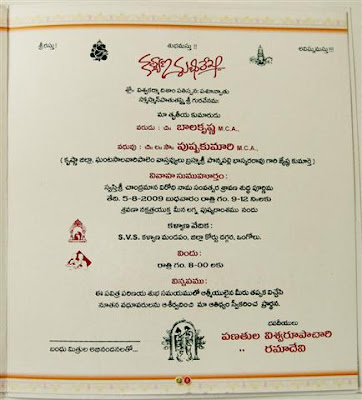 Balu says for Wedding invitation images in telugu