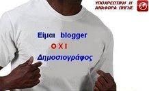 Είμαι blogger όχι δημοσιογράφος