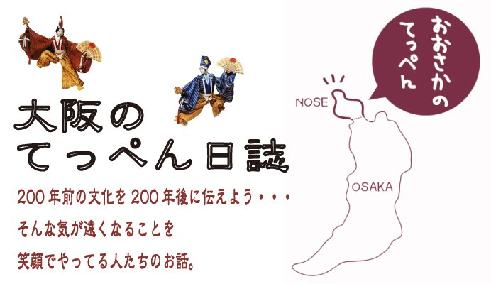 大阪のてっぺん日誌 浄瑠璃の里