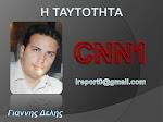 TO CNN1 ΕΙΣΤΕ ΟΛΟΙ ΕΣΕΙΣ