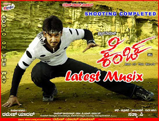 Download Kencha Kannada Movie MP3 Songs