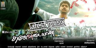 Download Thambivudayaan Tamil Movie MP3 Songs