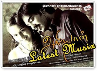 Download Ariyaan Tamil Movie MP3 Songs