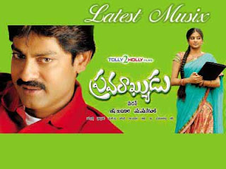 Download Pravarakyudu Telugu Movie MP3 Songs