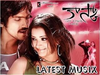 Download Kasko Telugu Movie MP3 Songs