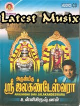 Download Arulmighu Shri Jalakandeswara by Unnikrishnan Tamil Devotional Album MP3 Songs