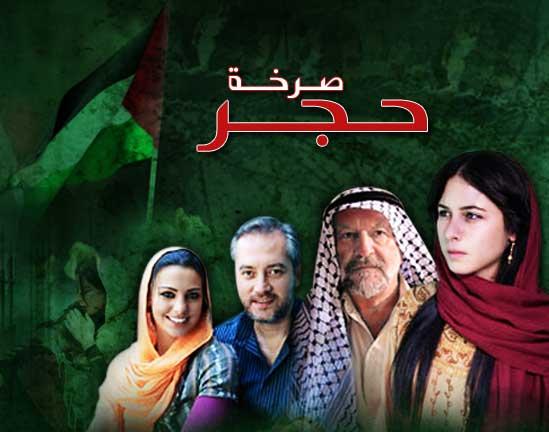 تحميل المسلسل التركي صرخة الحلقة الثالثة %D8%B5%D8%B1%D8%AE%D