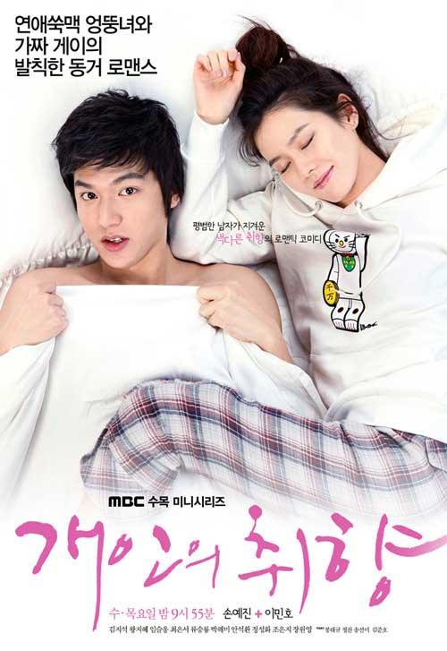 Drama Korea Personal Taste