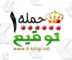 حملة المليون توقيع إلكتروني بمناسبة العيد 46  لميلاد جلالة الملك عبدالله الثاني ابن الحسين المعظم