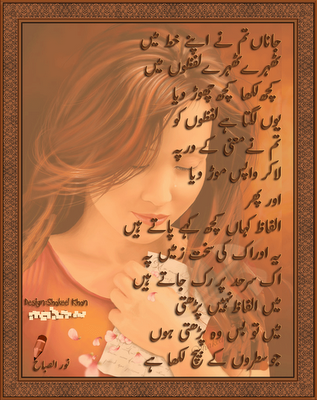 love poems urdu. Love Urdu Poetry