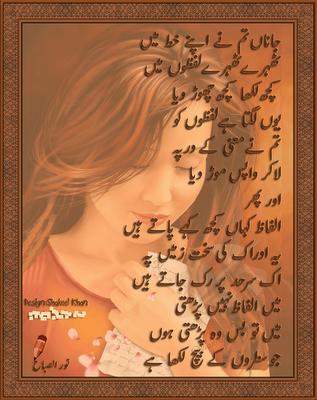 Romantic Love Poetry Urdu