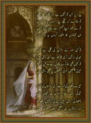 Romantic Urdu Poetry Shayari