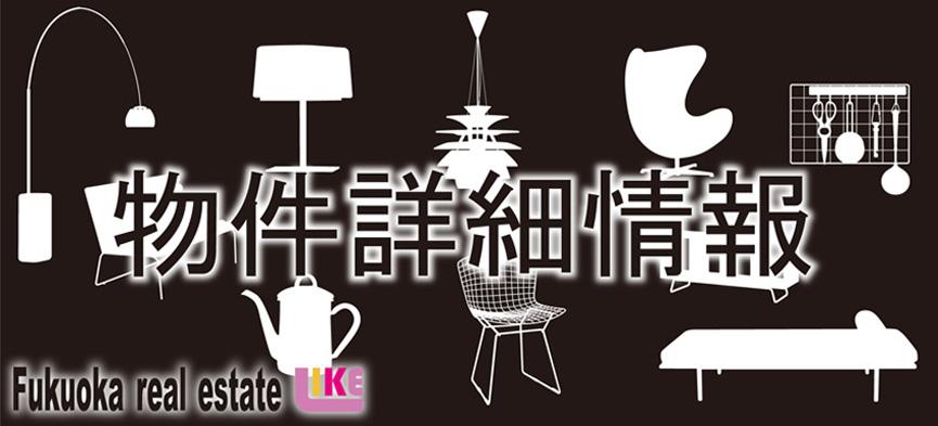 福岡 不動産 LIKE ライク 物件詳細