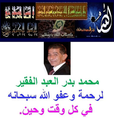 محمد بدر * الفقير لرحمة وعفو الله في كل وقت وحين *