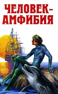 The Amphibian Man (Movie)