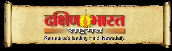 Dakshin Bharat