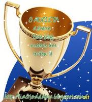 6º Premio de Enma,Maite,Esther , Paloma , Paky  y Pilar (Bisaneta)