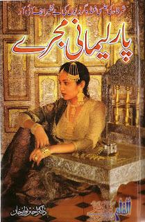 Parlimani Mujrey By Dr. Akhter Nawaz Khan