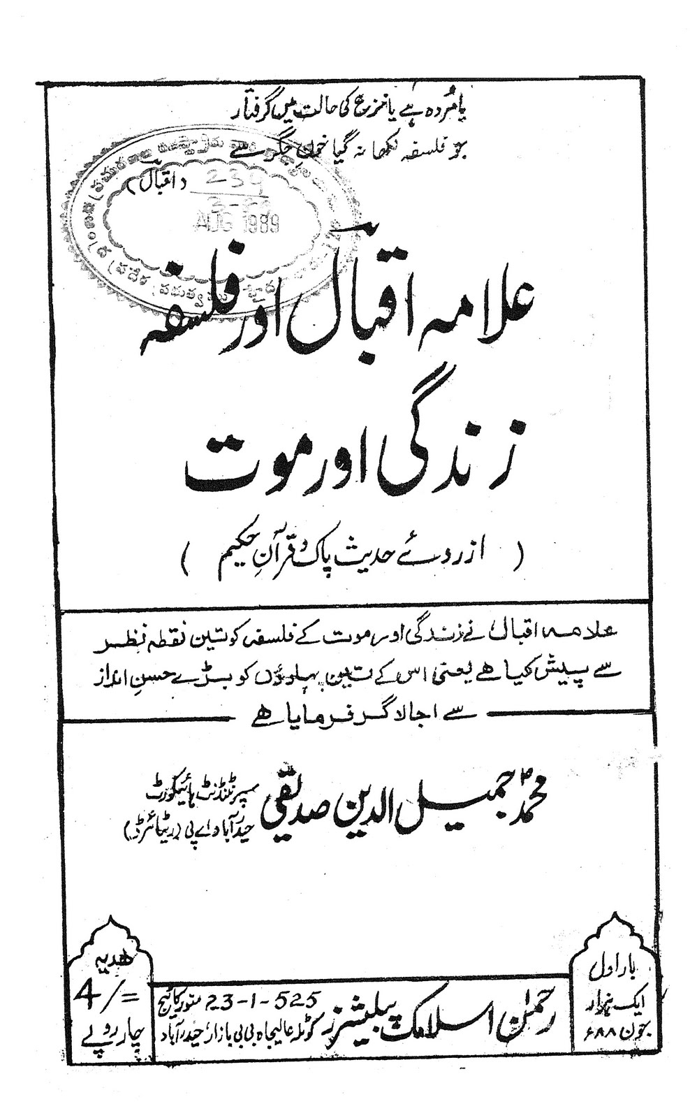 allama iqbal essay in urdu for class  allama iqbal essay in urdu for class 8