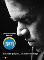 Pathinaru Songs Online, Pathinaru Tamil Songs Online