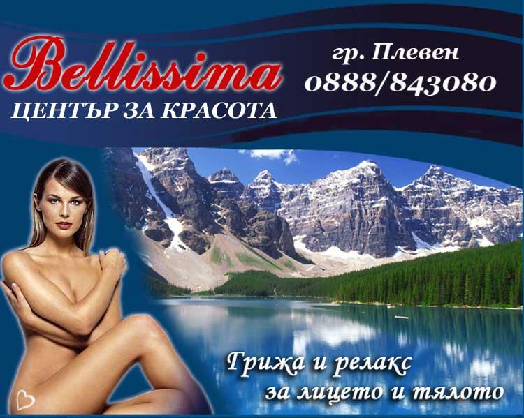 """център за красота""""Белисима"""" Плевен"""