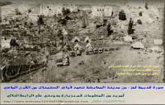 معسكر المصارية بالمحابشة أثناء ثورة شمال اليمن