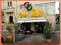 The Waffle Bar, Talpiyoth, Jerusalem