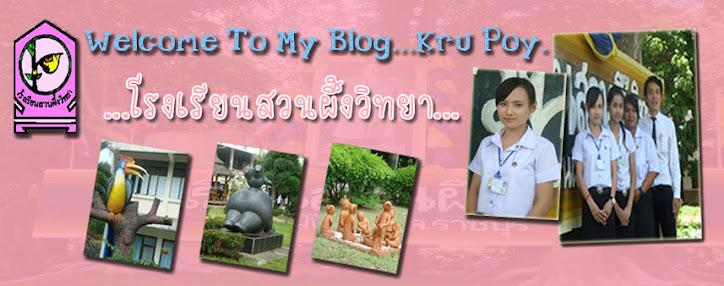 Kru Poy2