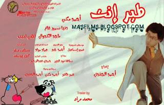 فيلم احمد مكي طير انت 2009 Dxoe8z